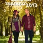 Metro Colectia toamna 2013